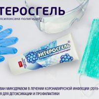 Интоксикация при коронавирусной инфекции: роль сорбентов