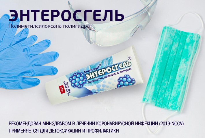 enteros02 - Дезинтоксикация при коронавирусной инфекции