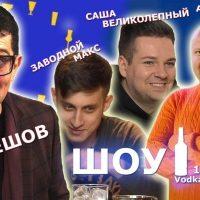 Ведущий программы VodkaMe Петр Кулешов пьет коктейль от похмелья  с Энтеросгель