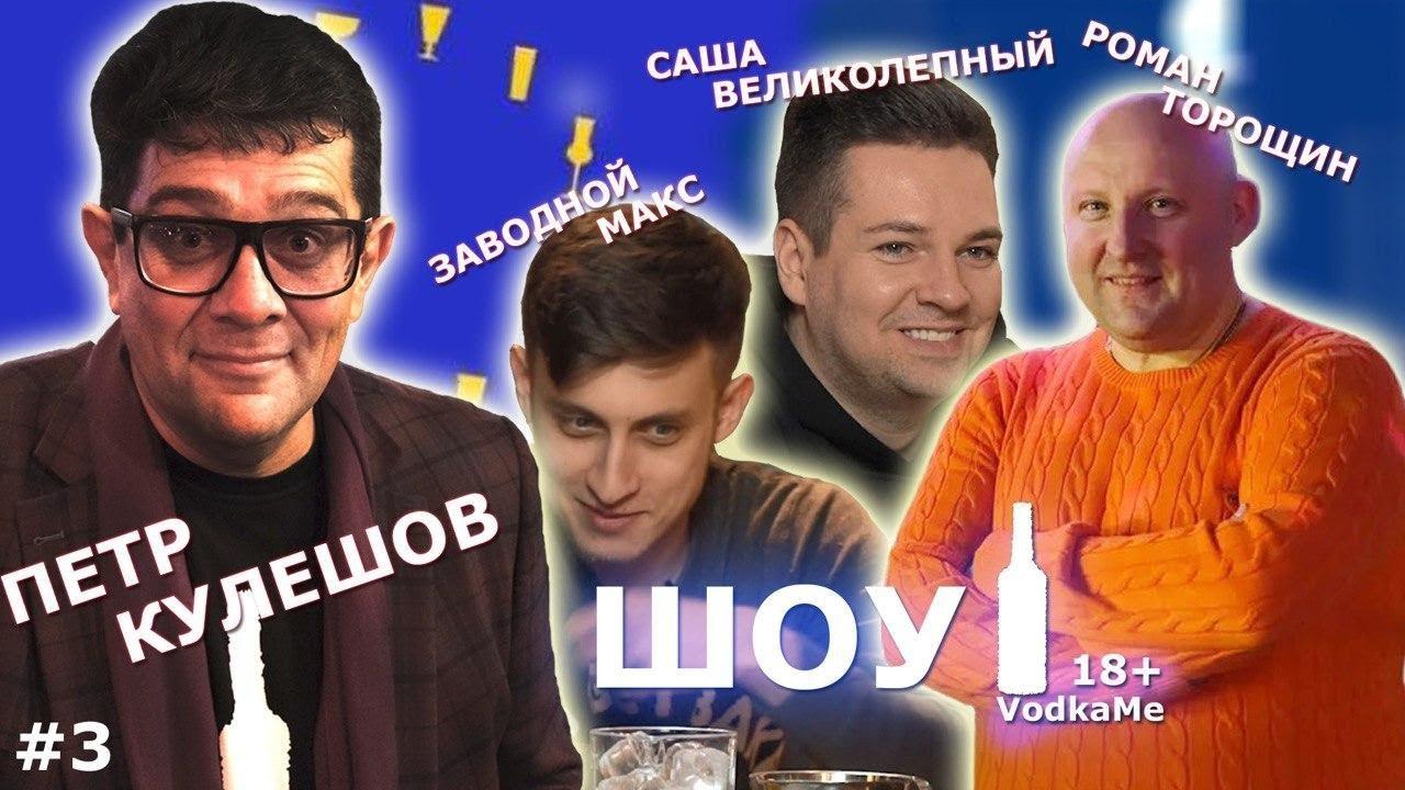 Петр Кулешов пьет Энтеросгель